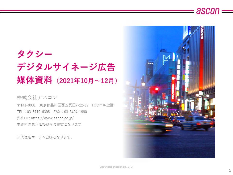 タクシーデジタルサイネージ広告媒体資料