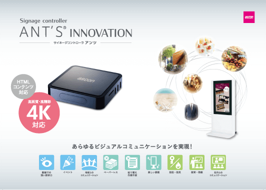 4K対応サイネージコントローラ『ANT'S』 -特長紹介-