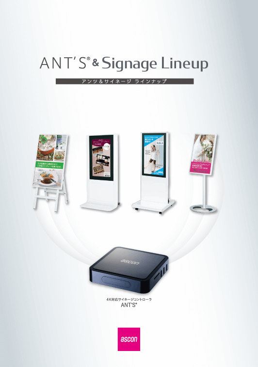 4K対応サイネージコントローラ『ANT'S』