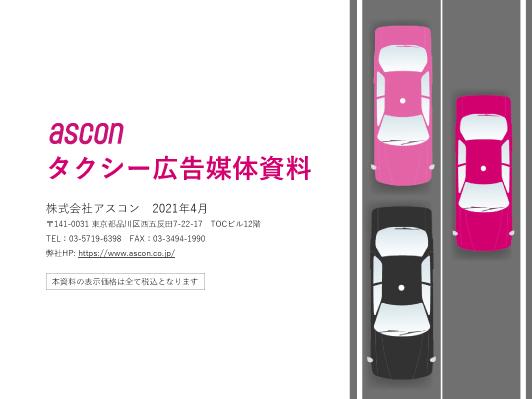 タクシー車外/車内 広告媒体資料【ラッピング・リーフレット関連】