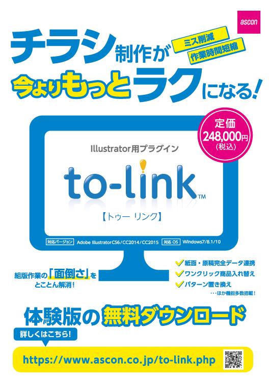 チラシ製作ソフト『to-link』【Illustrator用プラグイン】